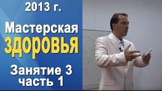 Норбеков Деменьшин - Мастерская здоровья. д.3 ч.1 Как стать здоровым