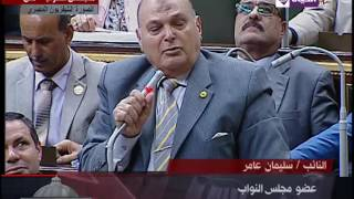 عين على البرلمان - الجزء الأول
