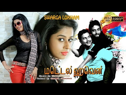 Tamil New Movies 2017 Full Movie | Tamil Movies 2017 Full Movie New Releases | Latest Subtitle Movie