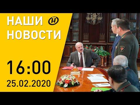 Наши новости: назначения в МВД и КГБ; коронавируса в Беларуси нет; обманутые дольщики из Гомеля