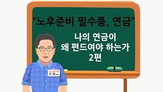 [존리대표's 금융공부] 개인연금 (연금저축) …