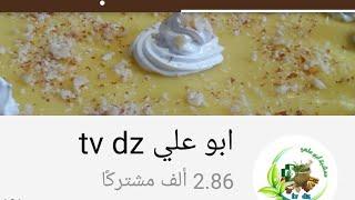 عالم زهرة اللوتس live stream on Youtube.com