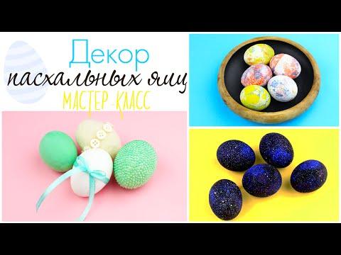 Пасхальные яйца своими руками из бисера, лент , макарон и