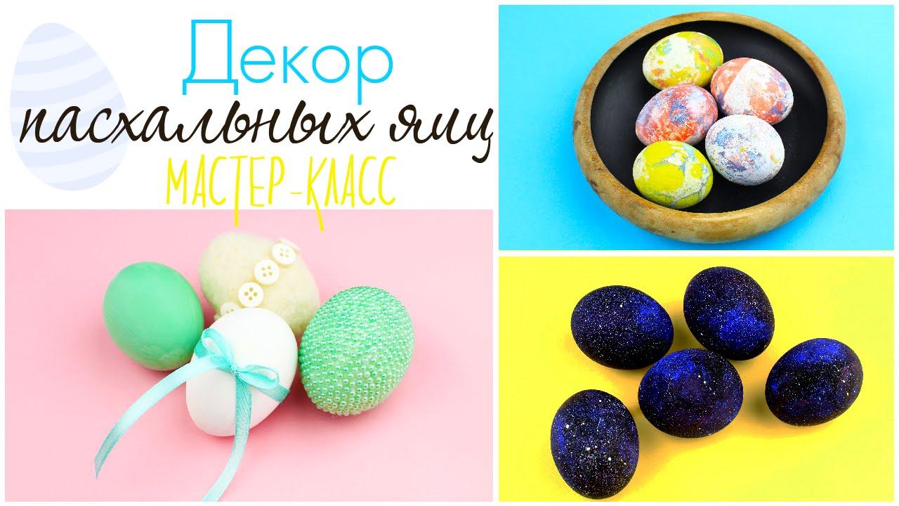 Декор пасхальных яиц своими руками. Самые оригинальные и простые идеи с фото