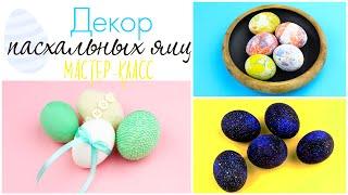 Декор пасхальных яиц - мастер-класс