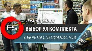 Спиннинг Ультралайт. Семинар в Новосибирске (2017 год) | FishingSib видео