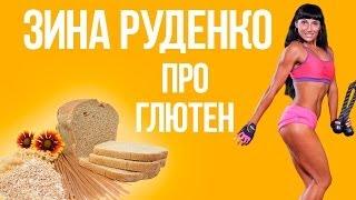 Зина Руденко. Вся правда о Глютене.