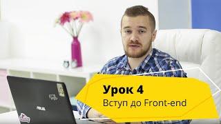 Урок 4. Вступ до програмування на фронтенд -  Logos IT Academy Львів