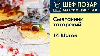 Сметанник татарский  . Рецепт от шеф повара Максима Григорьева