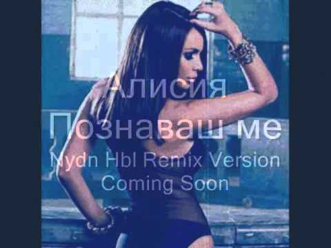 Алисия Познаваш ме(Nydn Hbl Remix)Coming Soon