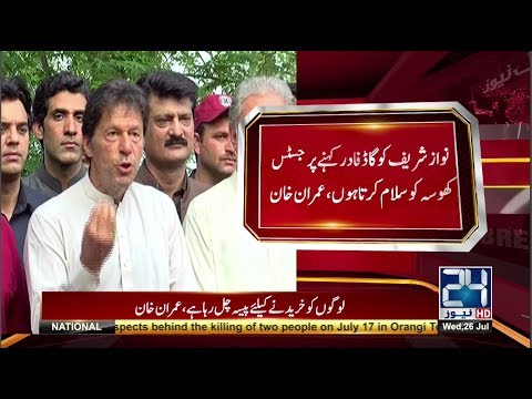 Imran Khan Press Conference In Bani Gala Islamabad - 26 July 2017 - 24 News HD