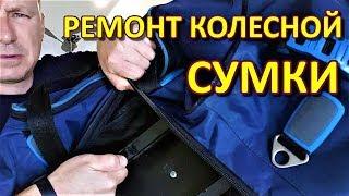 РЕМОНТ СУМКИ НА КОЛЕСАХ / REPAIR OF A WHEEL BAG