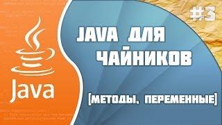 Программирование на Java для начинающих: #3 (Методы)