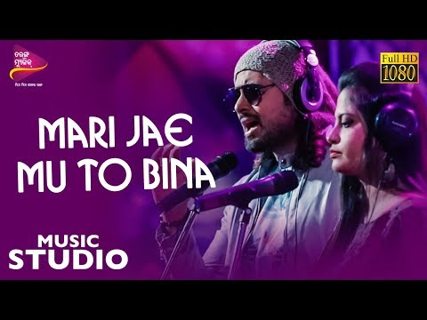 Mari Jae Mu To Bina   Official Full Video   Asit & Jasaswini   Tarang Music Studio