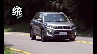 【統哥】操控靈巧,主被動安全也大進化 Suzuki Vitara S Allgrip 試駕