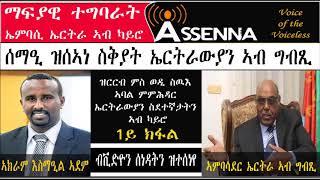 VOICE OF ASSENNA:  Interview with Akram, Member of Admin Comte - ሽፍታዊ ተግባራት ኤምባሲ ኤርትራ ኣብ ካይሮ Part 1