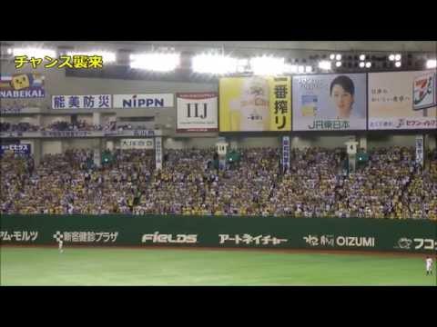 【阪神タイガース】チャンステーマ「くそ長~い チャンス襲来」 巨×神 @東京ドーム 2014