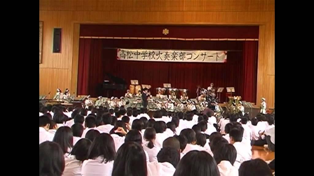 高松中学校吹奏楽部 コンサート ...