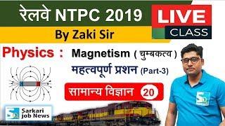 12:00 PM - Railway NTPC 2019 GS Live Class 20 | Magnetism Science Part-3 | Zaki Sir
