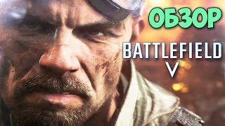 НОВАЯ ИГРА - Battlefield 5 - ОТКРЫТЫЙ БЕТА ТЕСТ - ОБЗОР МУЛЬТИПЛЕЕРА