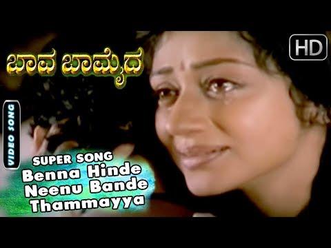 Kannada Songs   Benna Hinde Neenu Bande Thammayya Kannada Song   Bava Bamaida Kannada Movie