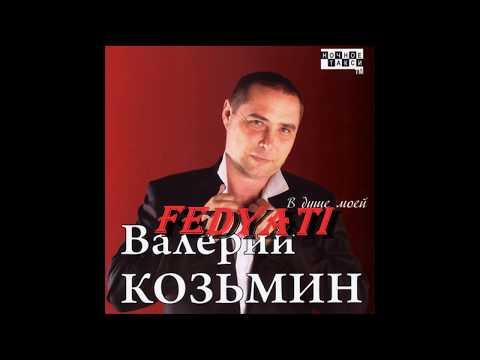 Валерий Козьмин - гиблое дело