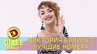 Лучшие приколы - Виктория Булитко из Дизель шоу подборка
