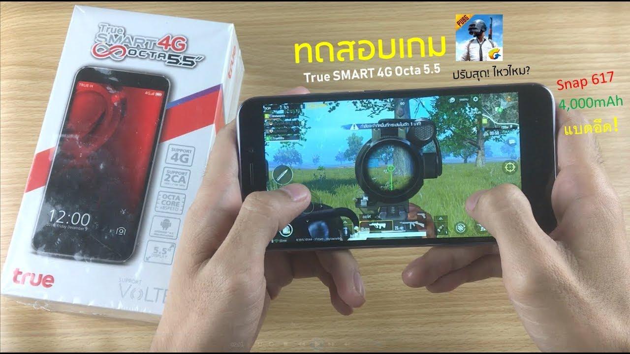 Pubg Mobile บนมือถือ True SMART 4G Octa 5.5 เล่นไหวไหม? ลองดูครับ ขอกันเยอะ! (ปรับสุด!!)