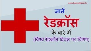 जानें रेडक्रॉस के बारे में - Information about the Red Cross