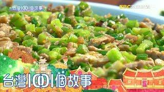 阿嬤肉粽改良五寶飯  帶動偏鄉幸福商機 part4 台灣1001個故事