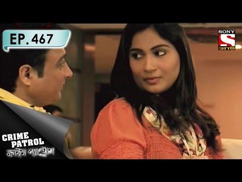Crime Patrol - Crime Patrol - ক্রাইম প্যাট্রোল (Bengali) - Ep 467– The Missing Man