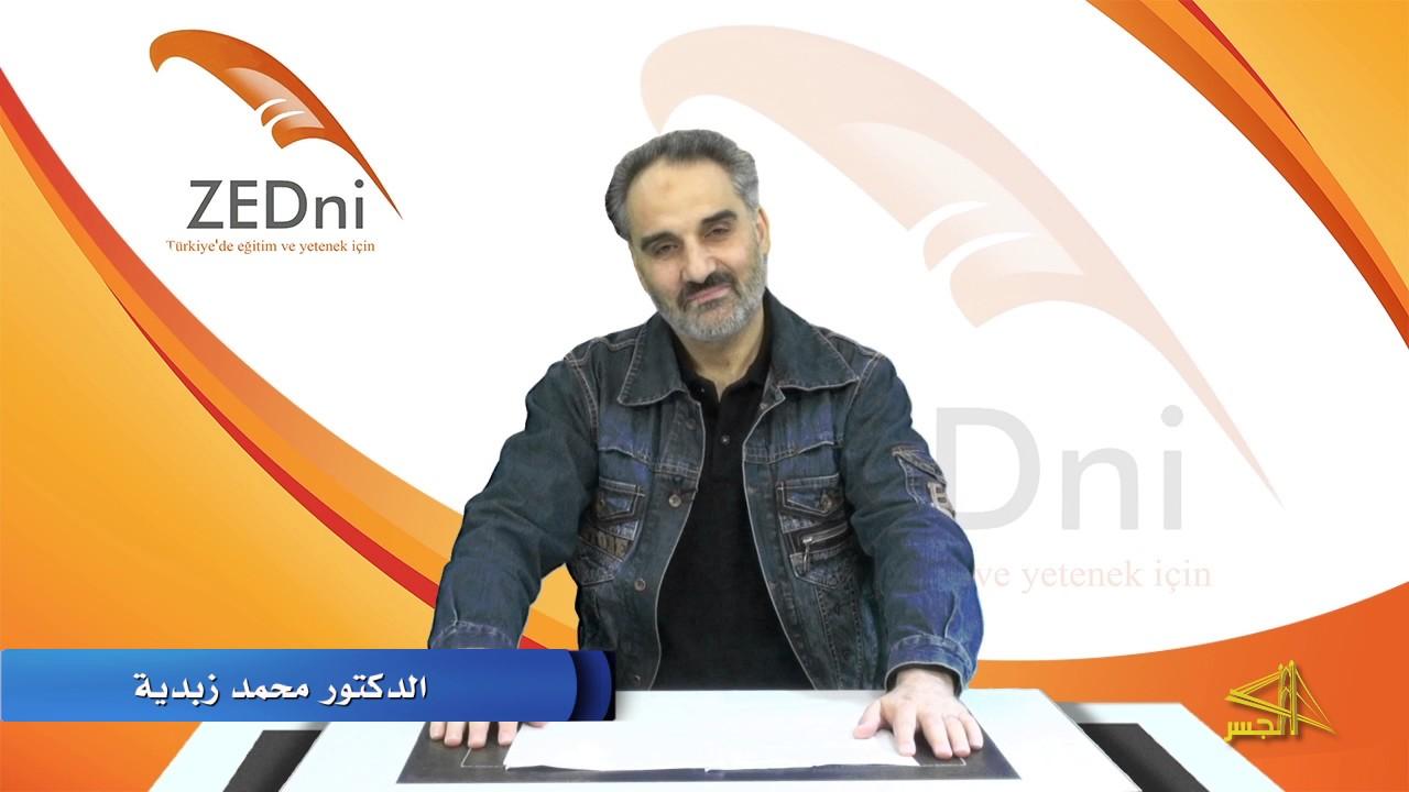 """سلسلة تعليم اللغة التركية مع الدكتور """"محمد زبدية """"  الحلقة ( 8 )"""