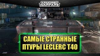 🔴Стрим Aw - Ракеты земля-орбита-твоякрышашатал Leclerc Т40 18.30