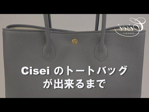 Cisei のトートバッグ(0946)が出来上がるまでの工程公開
