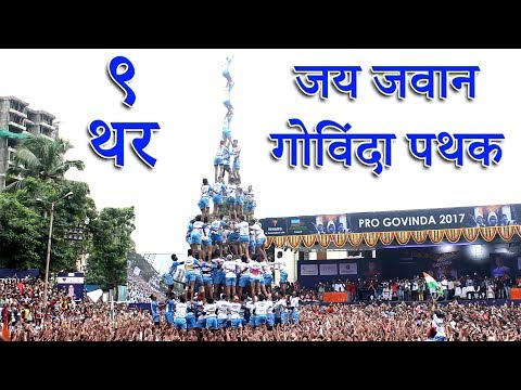 9 Thar Human Tower by Jai Jawan Govinda Pathak | Dahi Handi Utsav 2017 | Mumbai Attractions
