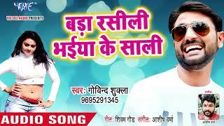 Bada Rashili Bhaiya Ke Sali - Ab Na Dilwa Lagaib - Govind Shukla - Bhojpuri Hit Songs 2018 New