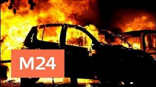 Смотреть видео Автомобиль сгорел в ДТП в Москве - Москва 24 онлайн