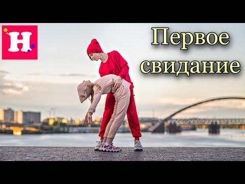 МОЁ ПЕРВОЕ СВИДАНИЕ