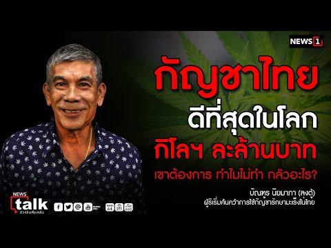 กัญชาไทยดีที่สุดในโลก กิโลละล้านบาท เขาต้องการ ทำไมไม่ทำ กลัวอะไร : NewsTalk บัณฑูร นิยมาภา