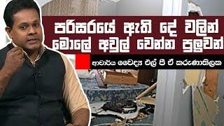 පරිසරයේ ඇති දේ වලින් මොලේ අවුල් වෙන්න පුලුවන්  | Piyum Vila | 12-06-2019 | Siyatha TV Thumbnail