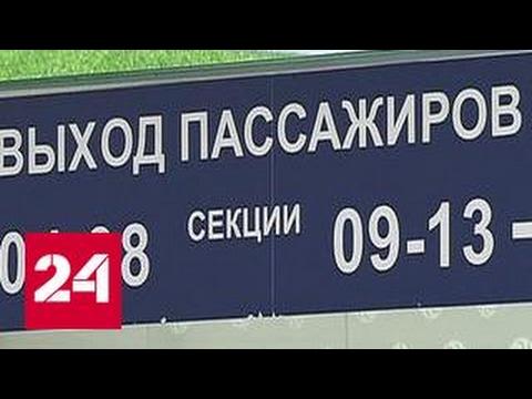 Экс-начальника полиции аэропорта Внуково обвиняют во взяточничестве