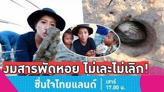 สนุกสุดๆ! งมสารพัดหอย ไม่เละไม่เลิก   ชื่นใจไทยแลนด์   20 ต.ค.61 (3/4)