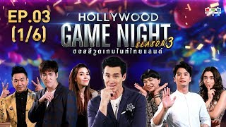 HOLLYWOOD GAME NIGHT THAILAND S.3 | EP.3อาเล็ก,วุ้นเส้น,จุ๊บจิ๊บVSปั้นจั่น,ไอซ์,ธงธง[1/6] | 02.06.62