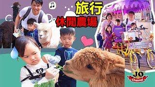 JO Channel家族旅行 到台湾休閒農場 粉丝见面!可爱草泥馬 小白兔~邊吃邊玩 玩具分享~ Travel Taiwan Leisure Farm& Meet Fans~