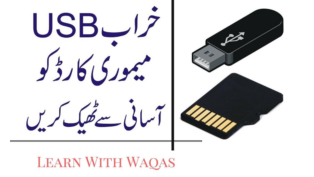 How To Repair Fix Flash Drive Usb Memory Card In Urdu Hindi Youtube