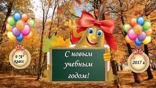 """9 """"А"""" класс - День Знаний - 1 сентября 2017 г."""