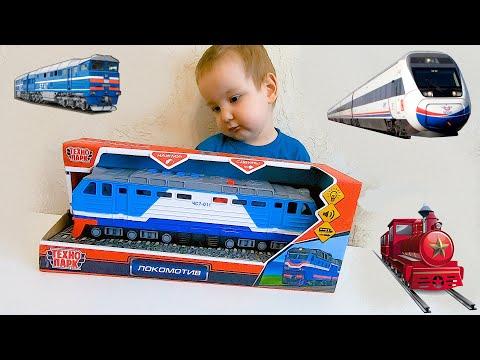 Синий локомотив РЖД. Ефимка распаковывает настоящую копию поезда. Крутая игрушка для мальчиков.