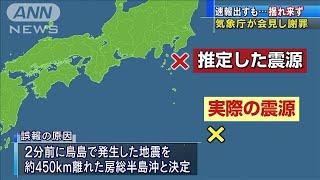 気象庁が緊急地震速報出すも揺れず・・・会見で謝罪(20/07/30) - YouTube