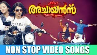 Achayans Malayalam Movie Songs |Non Stop Video Hits| Unni mukundan|Jayaram | Official