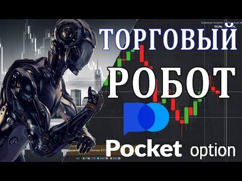 Pocket Option Robot  Торговый Робот Старт Состоялся Торговать Разрешается